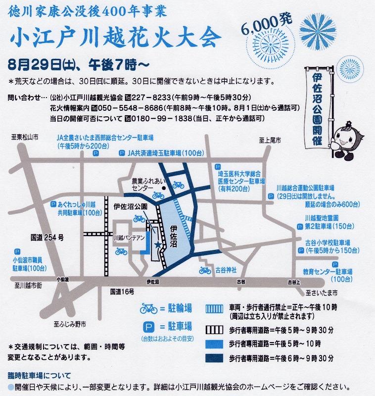2015小江戸花火大会002