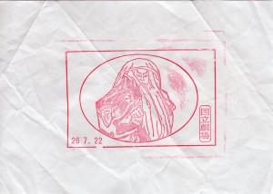 20140722stamp