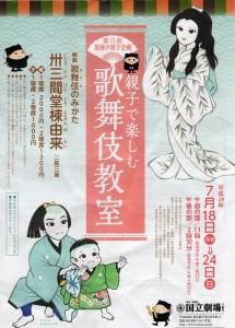 2016親子歌舞伎教室001