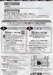 2016親子歌舞伎教室002