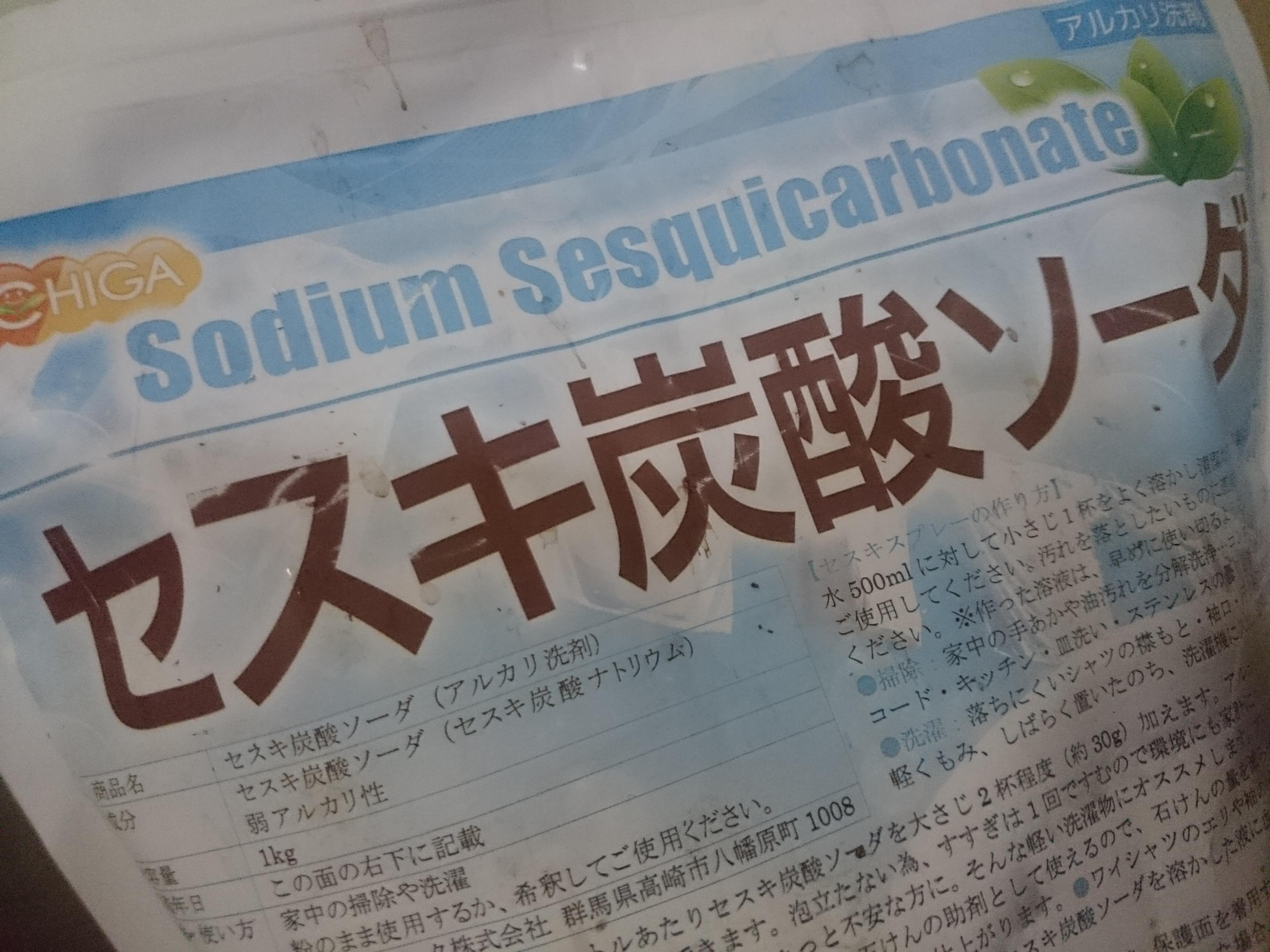 セスキ炭酸ソーダ掃除用の使い方と作り方 油汚れ掃除に向いている